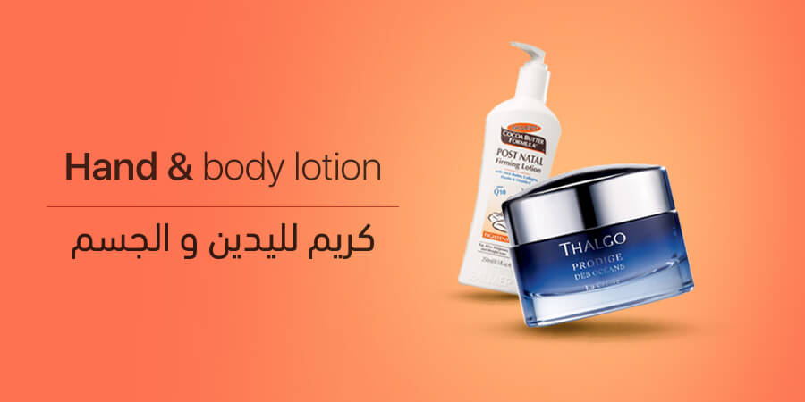 hand-and-body-lotion